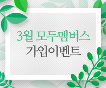 3월 모두투어 멤버십 이벤트