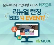리뉴얼 런칭 BIG4 EVENT