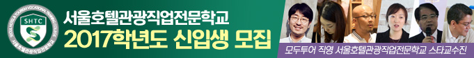 서울호텔관광직업전문학교(새창)