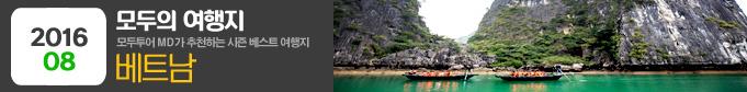 모두의 여행지 - 베트남
