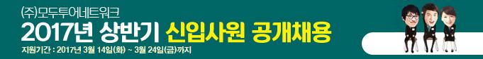 2017년 상반기 신입사원 공개채용