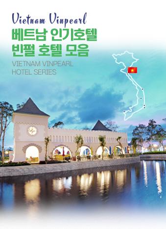 베트남 인기호텔 빈펄 호텔 모음