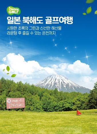 일본 북해도 골프여행