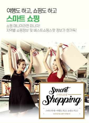 스마트 쇼핑