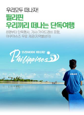 필리핀 우리끼리 떠나는 단독여행