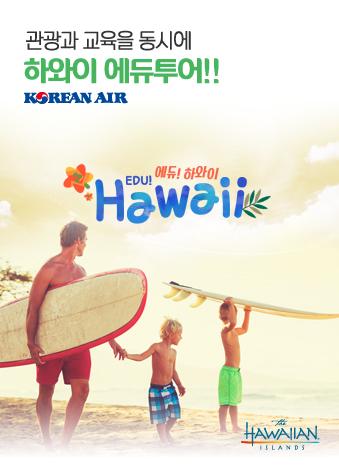 하와이 에듀투어!!