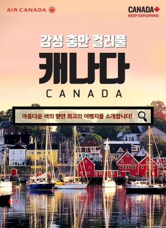 컬러풀 캐나다!
