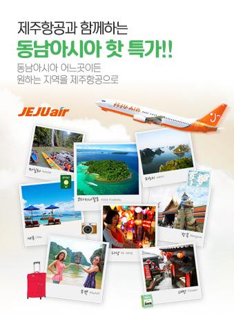 제주항공과 함께하는 동남아시아 핫 특가!!