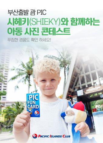 시헤키(SHIEKY)와 함께하는 아동 사진 콘테스트