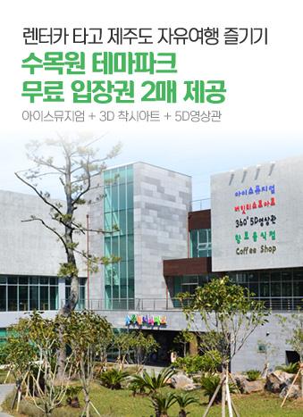 수목원 테마파크 무료 입장권 2매 제공