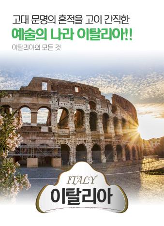 예술의 나라 이탈리아!!