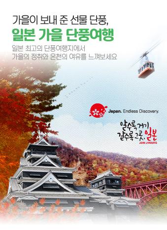 일본 가을 단풍여행