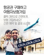항공권 구매하고 여행자보험가입