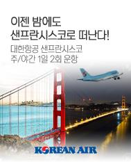 이젠 밤에도 샌프란시스코로 떠난다!