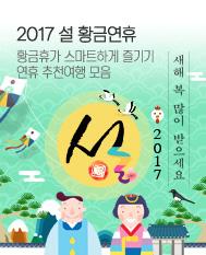 2017 설 황금연휴