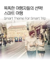 똑똑한 여행자들의 선택! 스마트 여행