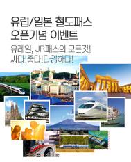 유럽/일본 철도패스 오픈기념 이벤트