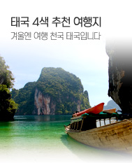 전세계 여행객들의 집합소 태국