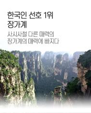 한국인 선호 1위 장가계