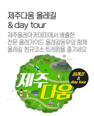 제주다움 올레길&day tour
