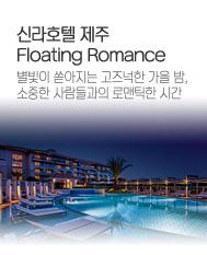 신라호텔 제주 Floating Romance