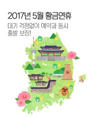 2017년 5월 황금연휴