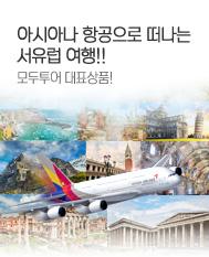 아시아나 항공으로 떠나는 서유럽 여행!!