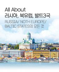 All About 러시아, 북유럽, 발트3국