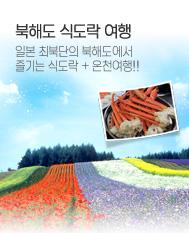 북해도에서 즐기는 식도락 + 온천여행!!