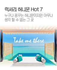 럭셔리 허니문 Hot 7
