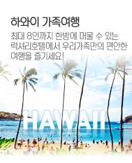 하와이 가족여행