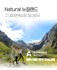 Natural 뉴질랜드