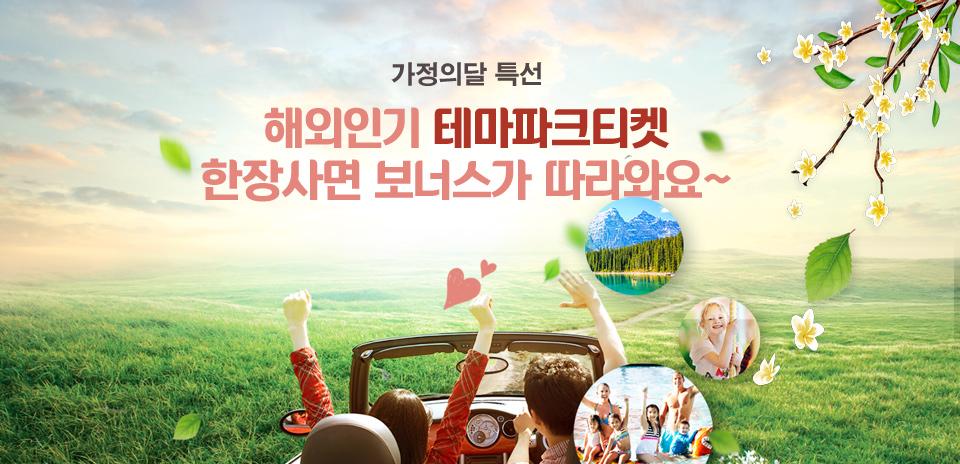 핵이득! 인기테마파크 보너스 티켓 제공!!