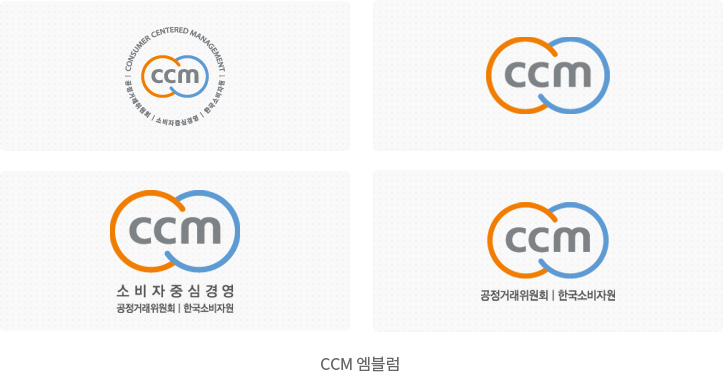 ccm 엠블럼