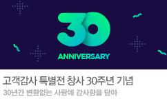 창사 30주년 브랜드특별전