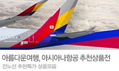 아시아나항공 특가상품 컬레션