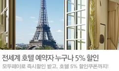 2019 해외호텔 7%할인 배너
