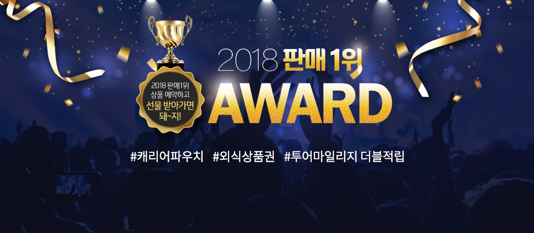 2018 판매1위 AWARD