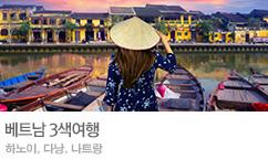 [청주/무안출발]베트남 3색 컬렉션