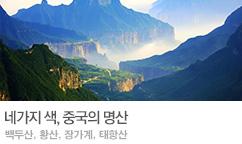 [청주출발]네-가지색 Mountain Collection