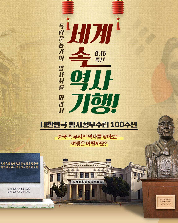 중국 속 역사기행