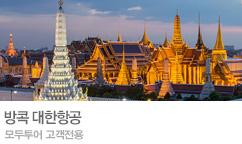 방콕 대한항공 기획전