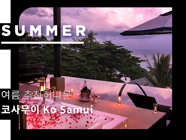여름-코사무이