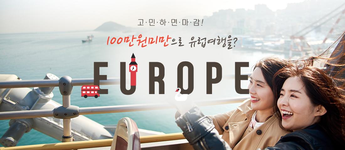 100만원대 유럽여행