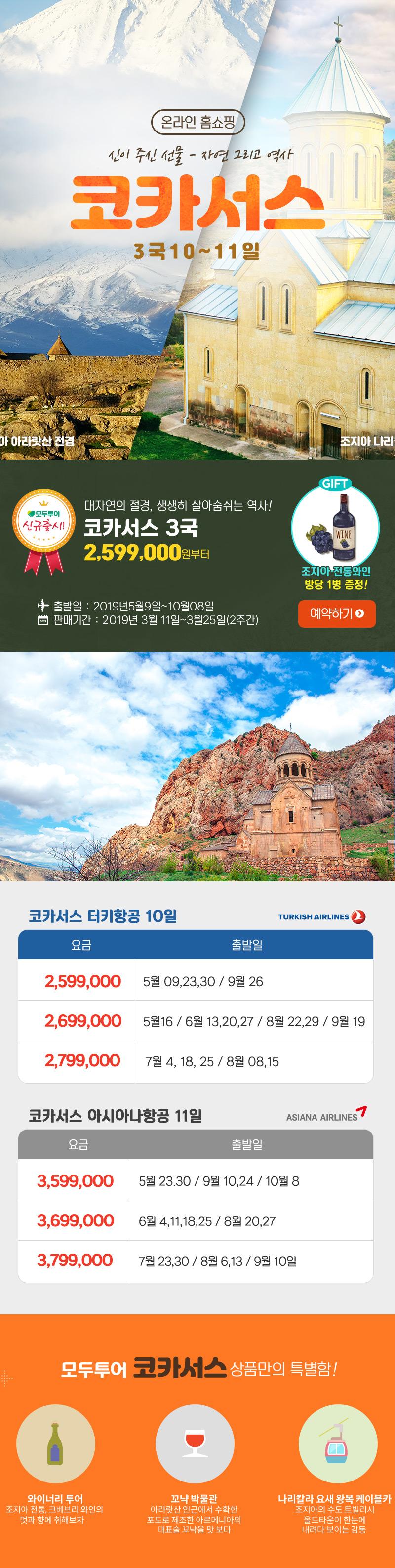 신이주신 선물-자연 그리고 역사 코카서스 3국 10~11일
