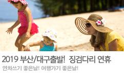 [부산/대구출발] 징검다리 연휴