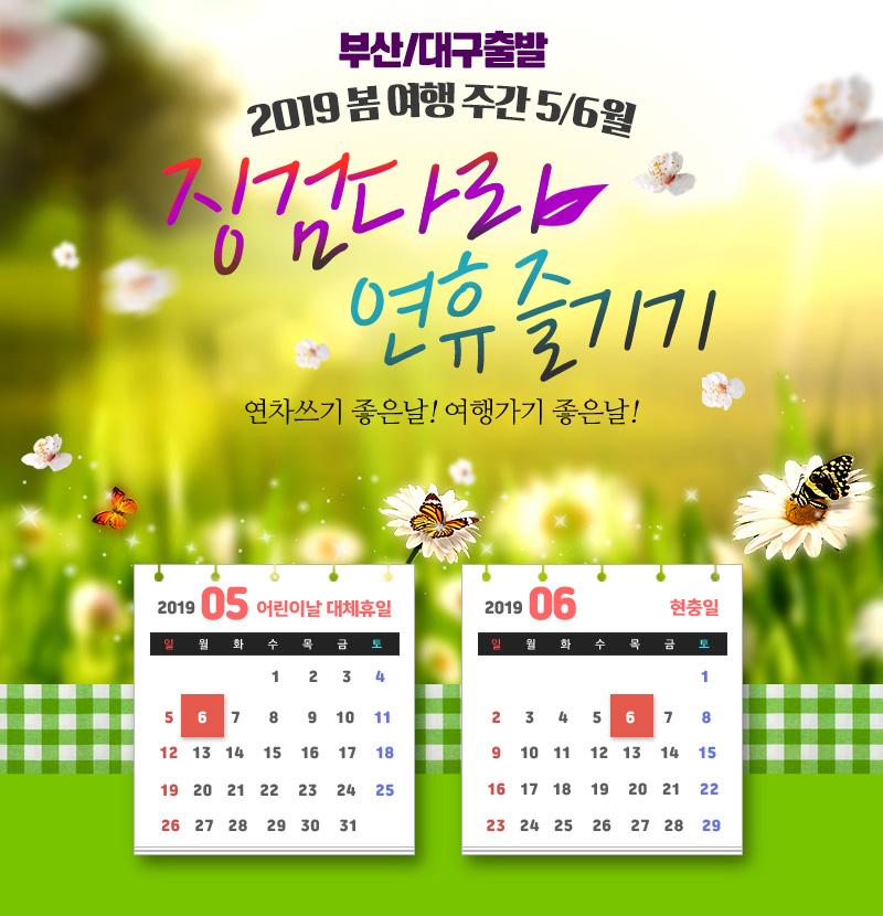 2019부산출발! 봅여행 징검다리 연휴즐기기