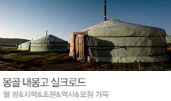 몽골기획전