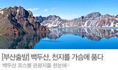 [부산출발] 백두산