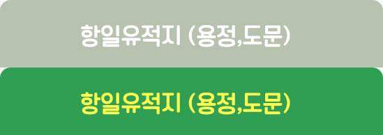 항일유적지(용정,도문)